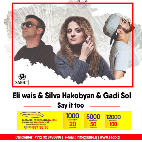 Eli wais ( feat Silva Hakobyan & Gadi Sol) - Say it too